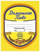Наклейки на бутылку «Домашнее Пиво» (желто-синие)